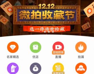 微拍堂探索文玩交易新模式 成传统文玩行业新阵地
