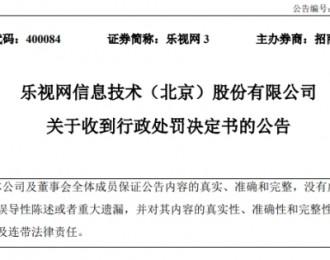 乐视网因财务造假等 公司及贾跃亭各被罚2.4亿元