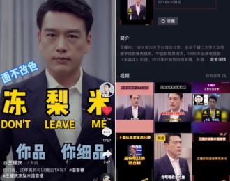 """""""超级星推官""""王耀庆现身抖音带货首播,开启宠粉福利大放送"""