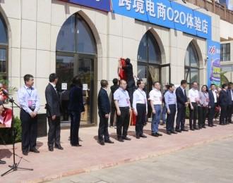 """""""新华丝路购O2O体验店""""在中卫市揭牌 来自10多个国家的300多种商品集中呈现"""